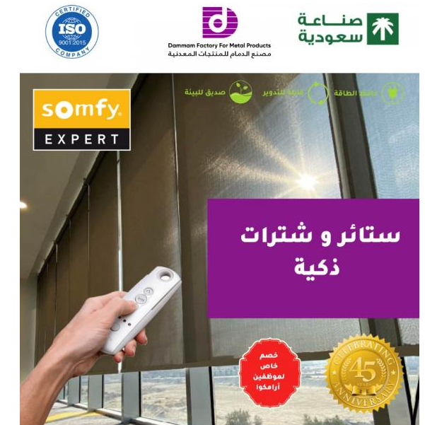 DAMMAM FACTORY FOR METAL PRODUCTS